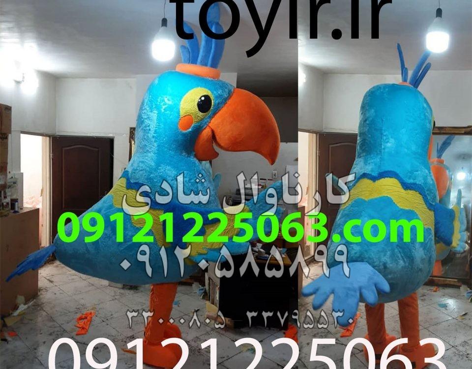 عروسک تنپوش طوطی رنگی آبمیوه