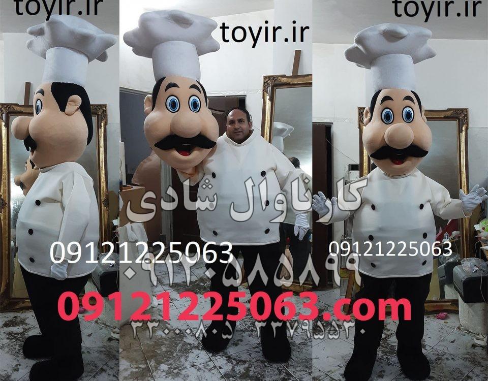 عروسک تنپوش آشپز کیش