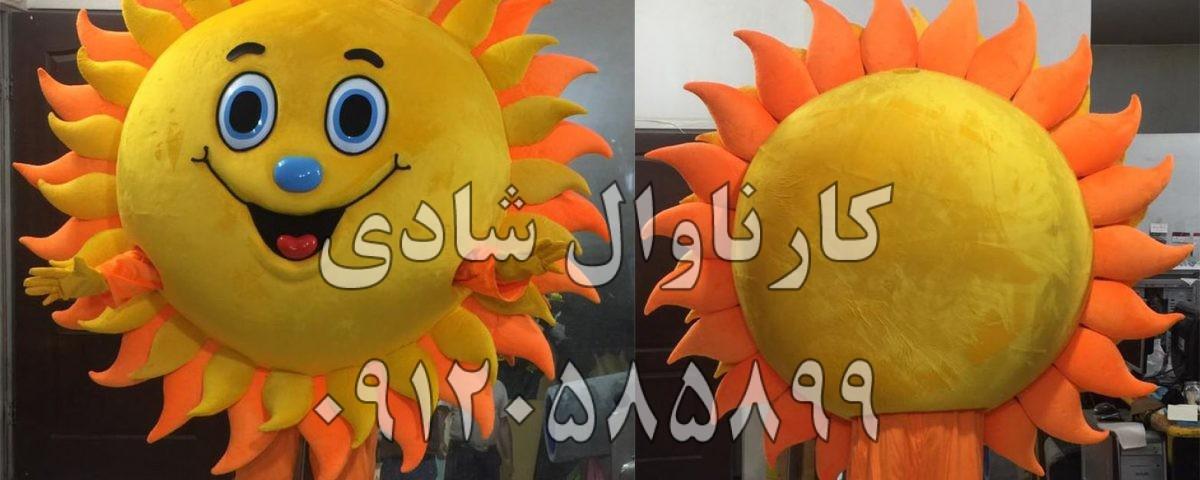 عروسک تنپوش خورشید