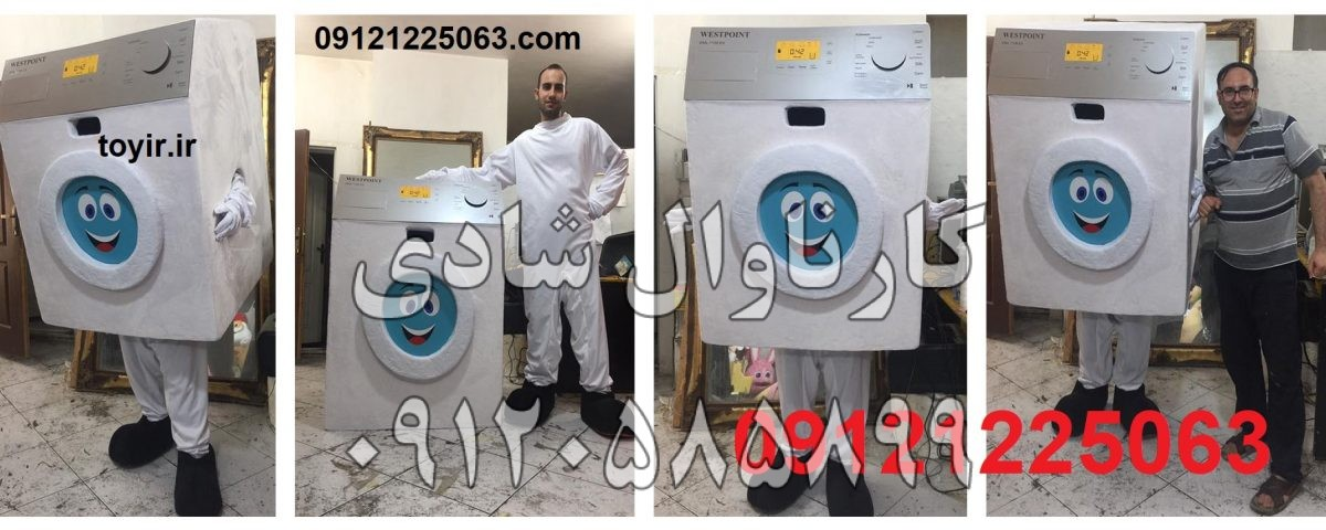عروسک تنپوش ماشین لباس شویی