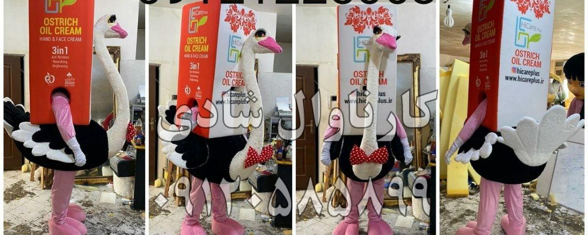 عروسک تنپوش شتر مرغ