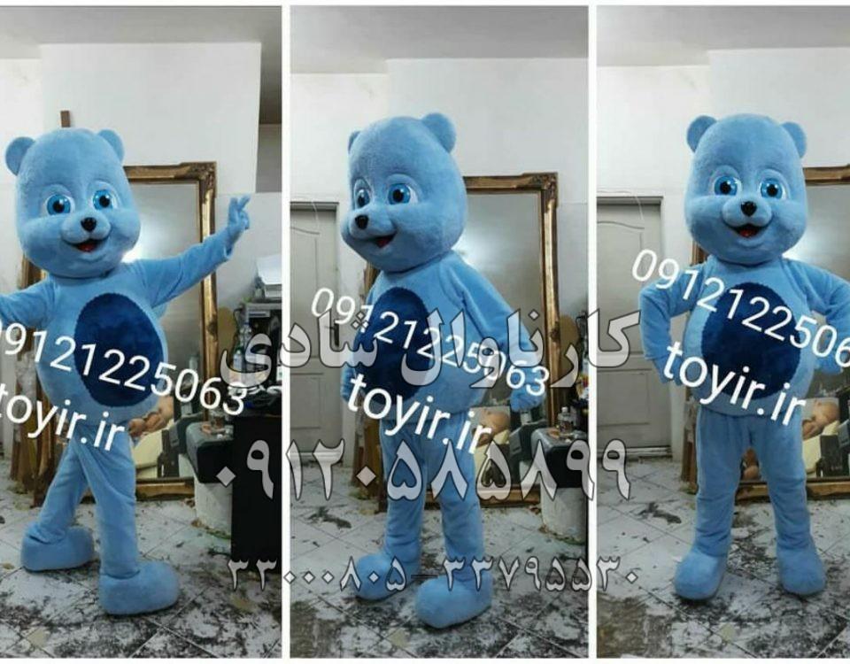 عروسک تنپوش خرس آبی