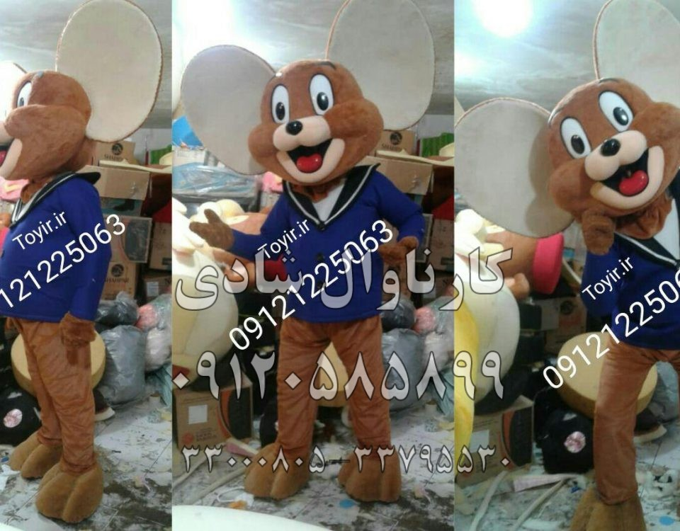 عروسک تنپوش موش