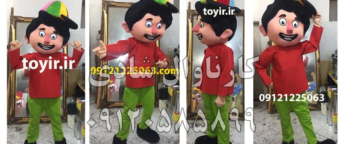 عروسک تنپوش پسر شیطون