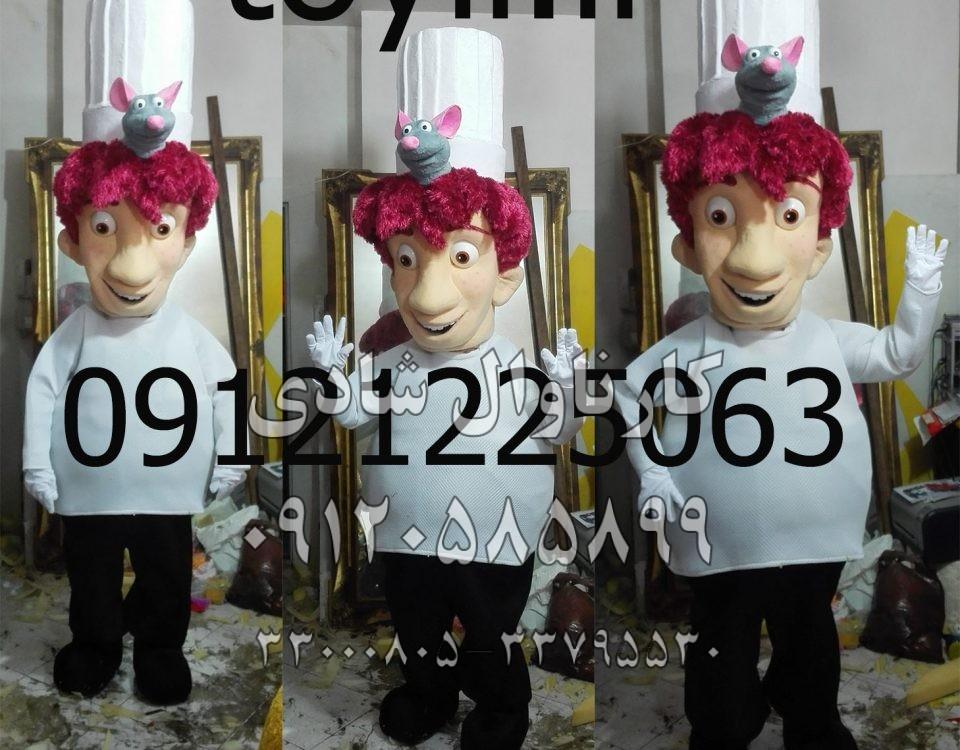 عروسک تنپوش موش سرآشپز